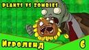 Игра как Мультик РАСТЕНИЯ против ЗОМБИ - Прохождение Plants vs Zombies. Серия 6