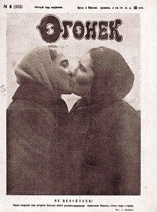 Обложка журнала «Огонёк», 1927 г. Надпись на обложке: «Не целуйтесь! Через поцелуи при встрече больше всего распространяется повальная болезнь этого года
