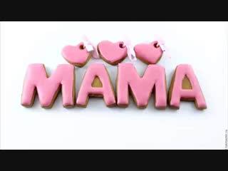 Видеоролик для мамы | Мемпринтон
