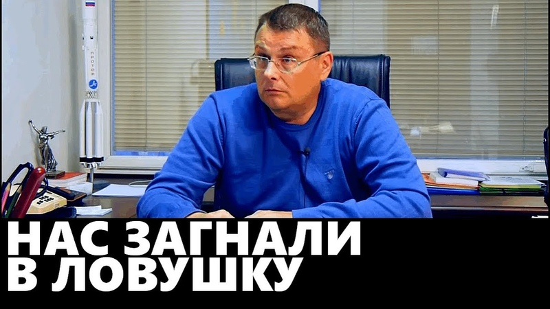 Евгений Федоров НАС ЗАГНАЛИ В ЛОВУШКУ 05.10.2018