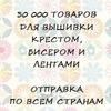 Вышивка крестом, бисером и лентами Krestik.in.ua