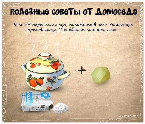 Полезные советы для домашнего хозяйства LC7bd81RRKE