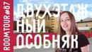 Обзор дома за 3,5 млн. Как живут другие. Дизайн интерьера с Ольгой Качановой. Рум Тур. Room Tour 87