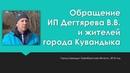 Обращение Дегтярева Виктора и жителей города Кувандыка по опиловке аварийных деревьев