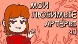 МОИ ЛЮБИМЫЕ АРТЕРЫ анимация