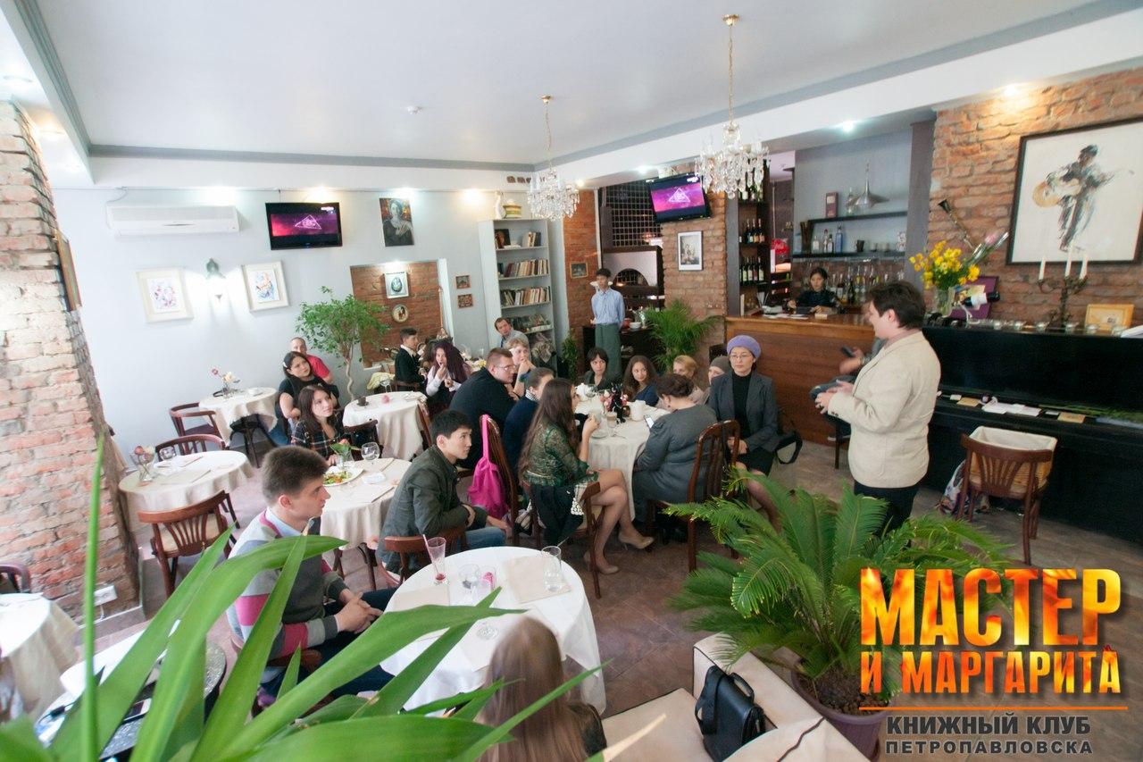 Вечеринка Мастер и Маргарита в кофейне