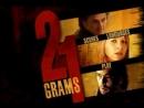 21 грамм 2003 / 21 Grams / Алехандро Гонсалес Иньярриту