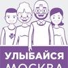 Ulybaysya Moskva