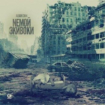 Nемой - Экивоки (2014)