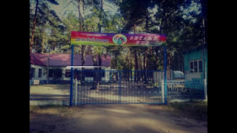 Лагерь Вислый Бор Закрытие 3 Смены