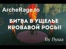 ArcheRage Битва ущелья кровавой росы