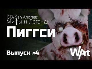 GTA San Andreas: Мифы и Легенды - #4 - Пиггси / Piggsy