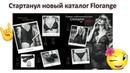 Листаем Каталог Florange Осень 2018 ! Действует с 10.09 - 20.01.2018