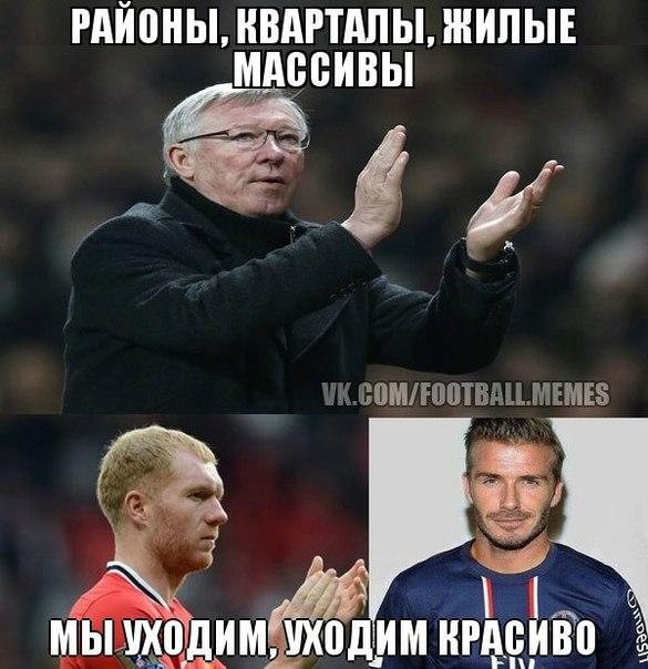 Лучшие футбольные мемы много мемов