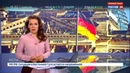 Новости на Россия 24 • Меркель стала мамочкой: социал-демократы проголосовали за альянс с партией канцлера