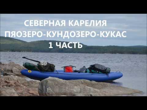 СЕВЕРНАЯ КАРЕЛИЯ ПЯОЗЕРО КУНДОЗЕРО КУКАС 1 ЧАСТЬ