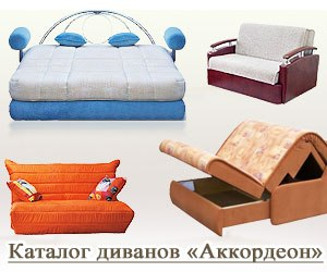 /away.php?to=http%3A%2F%2Fmebel-proffy.ru%2Fmagazin%2Fdivani_akkordeon