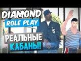 Реальные кабаны! - Diamond RP