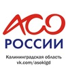 АСО России - Калининградская область