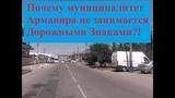 4 минуты о дорожных знаках в Армавире