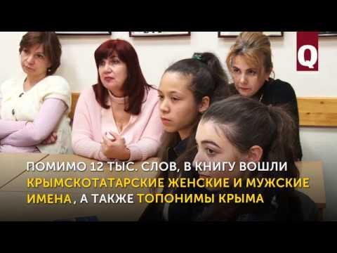 Презентация Крымскотатарско турецко русского словаря