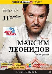 Максим Леонидов • 11 октября • КЗ Колизей