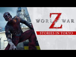 World War Z - Stories in Tokyo | История в Токио