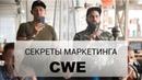 Риторика продаж от Медведева, Секреты Маркетинга CWE, и многое другое запись мероприятия