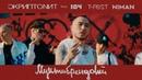 Скриптонит - Мультибрендовый ft. 104, T-Fest, Niman