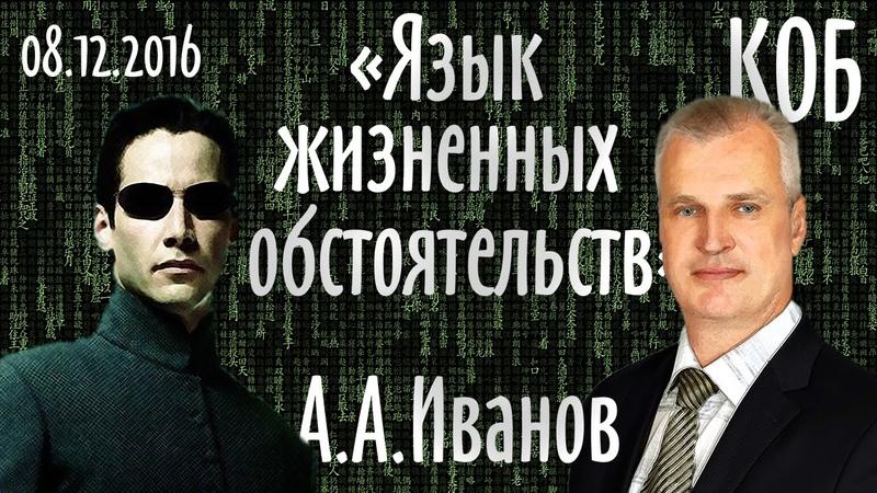 Андрей Иванов лекция на тему Выход из матрицы язык жизненных обстоятельств активист КОБ