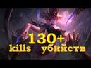 130 УБИЙСТВ ЭВЕЛИНН В ЛЕСУ | 130 KILLS EVELYNN vs LEE SIN JUNGLE | от Виви [8.22]