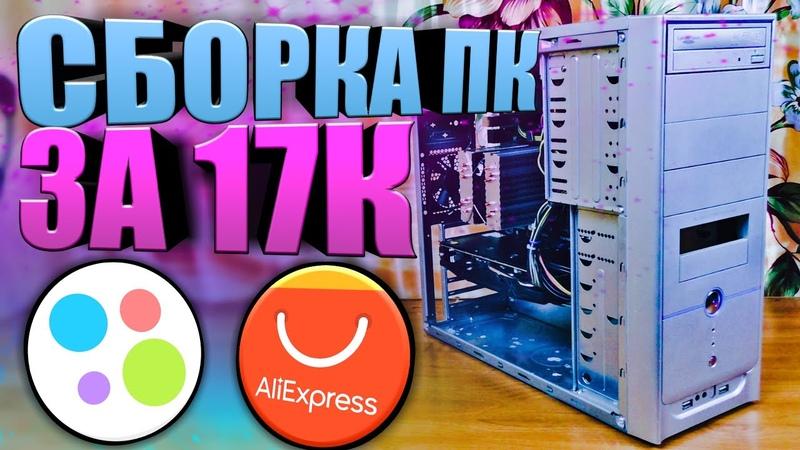 Игровой ПК с Aliexpress Avito за 17.000 рублей Игровой компьютер дешево