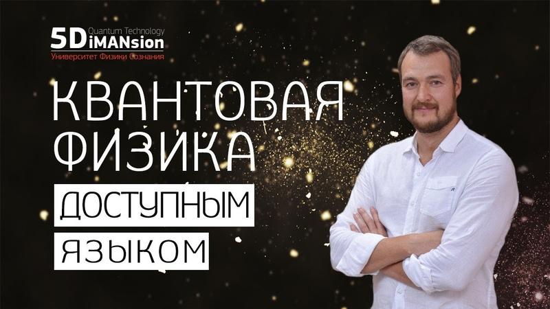 Сергей Долматов Квантовая физика в доступном изложении