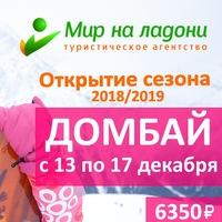 """Горящие туры из Волгограда """"Мир На Ладони"""""""