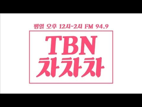 TBN 차차차 (0307)배드키즈 출신 트로트 가수 지나유와 함께