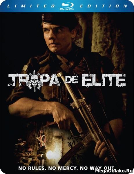 Элитный отряд / Tropa de Elite (2007/BDRip/HDRip)