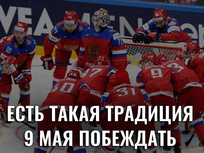 Хоккей. Чемпионаты Мира, КХЛ, НХЛ.  - Страница 8 SfnLB5lvxQM