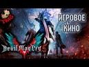 Devil May Cry 5 - Игрофильм - Game Movie с русскими субтитрами