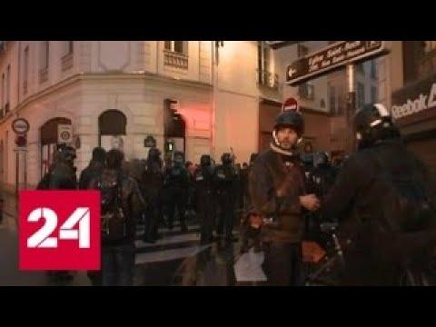 Париж в дыму, задержаны около сотни желтых жилетов - Россия 24