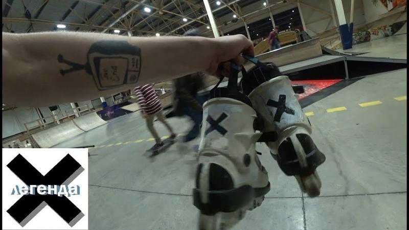 хочубытьлегендой s1.e3 Роллерблейдинг. Агрессивные ролики. Rollerblading. Aggressive inline skating
