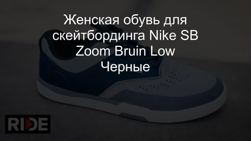 Женская обувь для скейтбординга Nike SB Zoom Bruin Low Черные