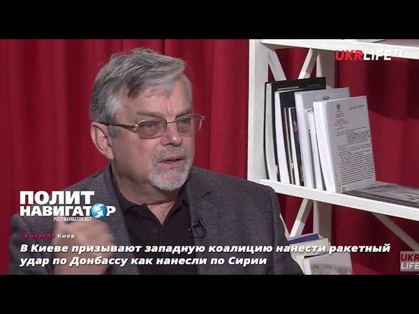 В Киеве призывают западную коалицию нанести ракетный удар по Донбассу как нанесли по Сирии