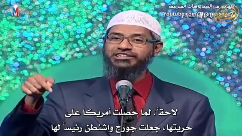 Закир Найк мусулманин терористи?