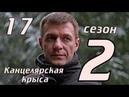 Канцелярская крыса 17 серия (2 сезон) дата выхода, продолжение сериала, детектив