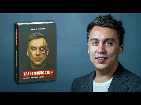 Трансформатор. Как создать свой бизнес и начать зарабатыват. Дмитрий Портнягин. Аудиокнига.
