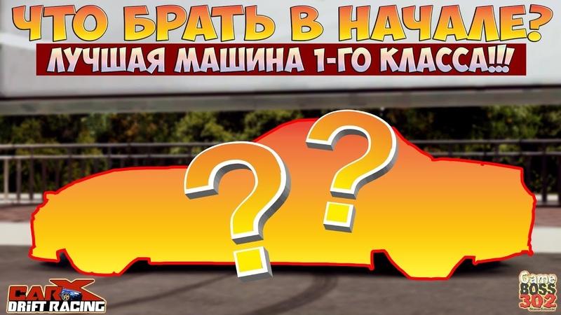 CarX Drift Racing (ПК) | КАКУЮ МАШИНУ БРАТЬ В НАЧАЛЕ? | Лучшая тачка 1 Класса!