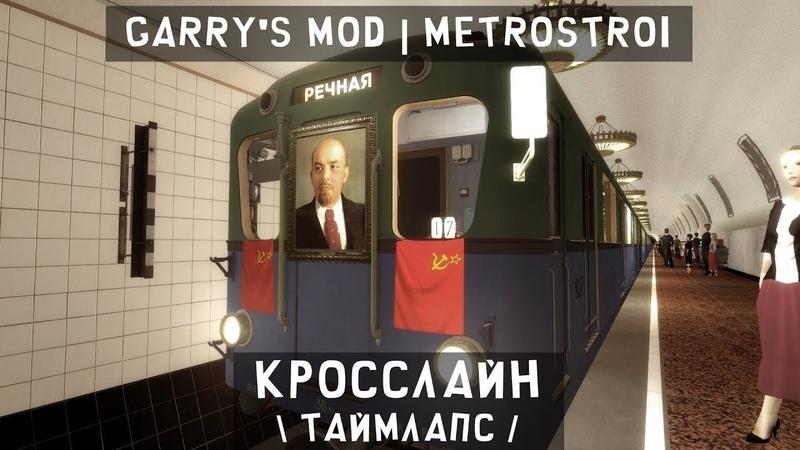 Garry's mod | Metrostroi Кросслайн Таймлапс