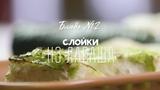 ПроСТО кухня 4 сезон 4 выпуск