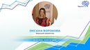INeuroBrain презентация от 13.10.18 -Спикер: Оксана Воронова