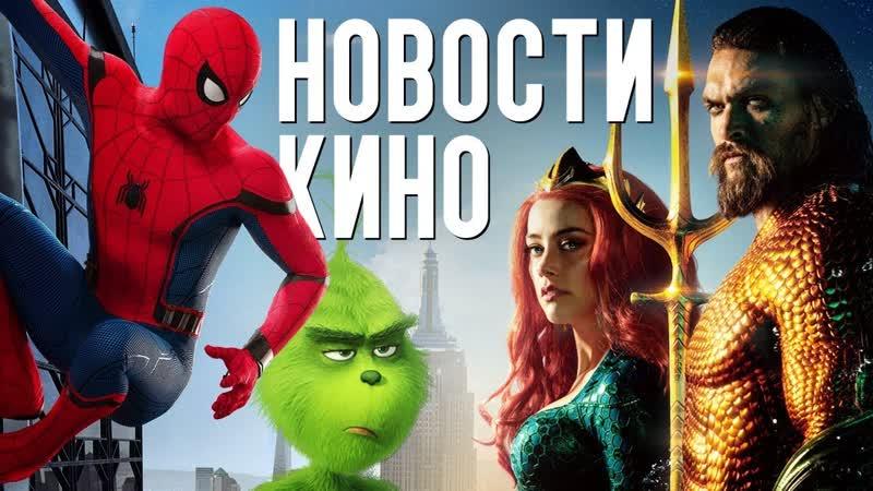 КИНОКРИТИКА Аквамен, Путин в комиксах, Мстители 4 и что посмотреть на выходных - Новости кино